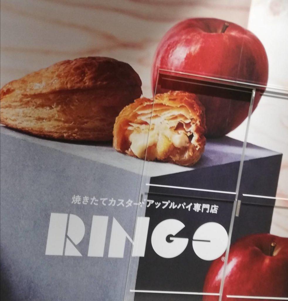 りんごカスタードアップルパイテラスモール松戸