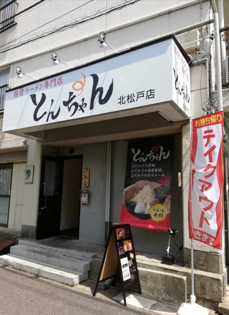 豚骨ラーメン専門店 とんちゃん北松戸店