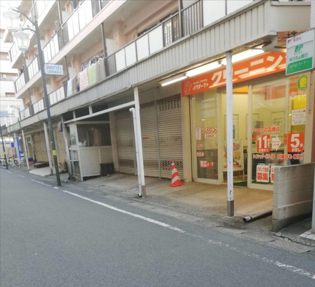 から揚げの本田商店 みのり台店オープン