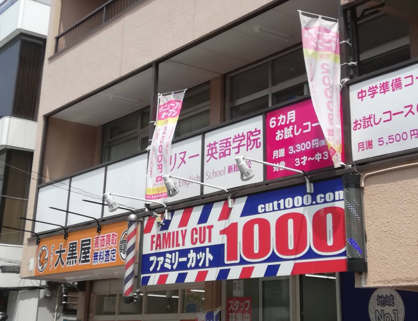 大黒屋新松戸店チケット買取オープン