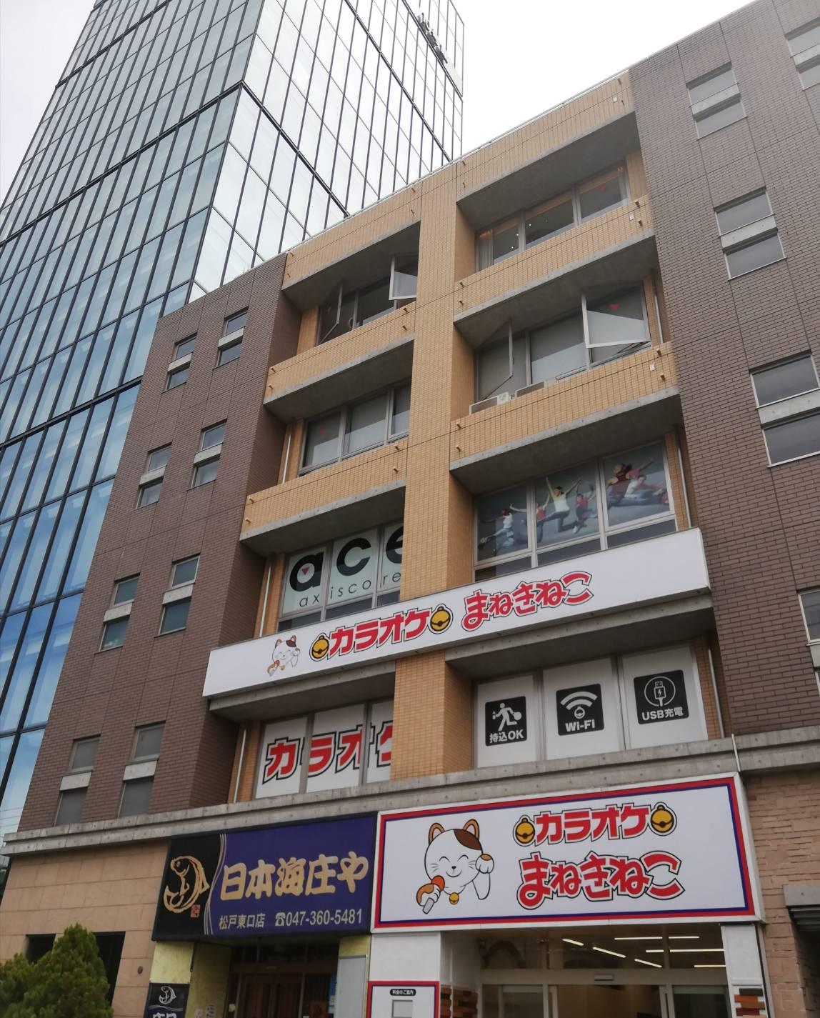 カラオケ まねきねこ松戸東口2号店オープン