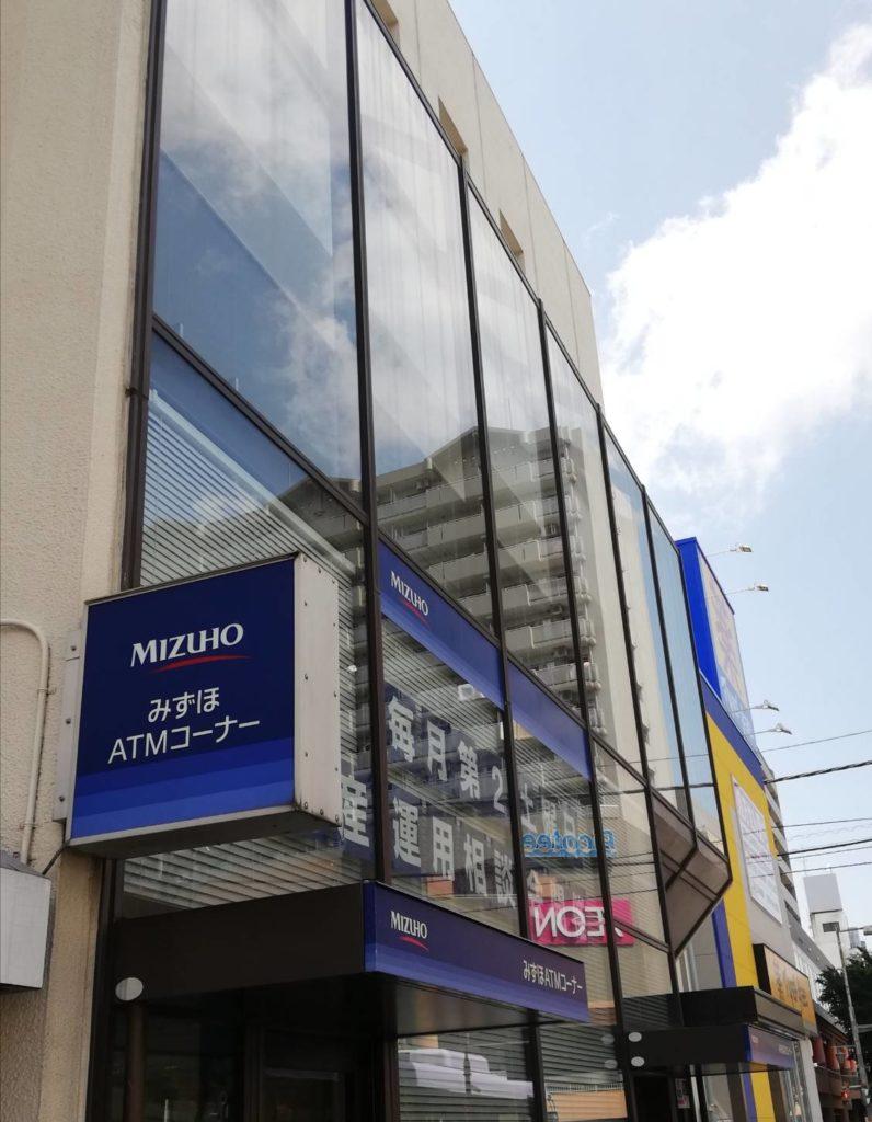 みずほ銀行ATM北小金支店