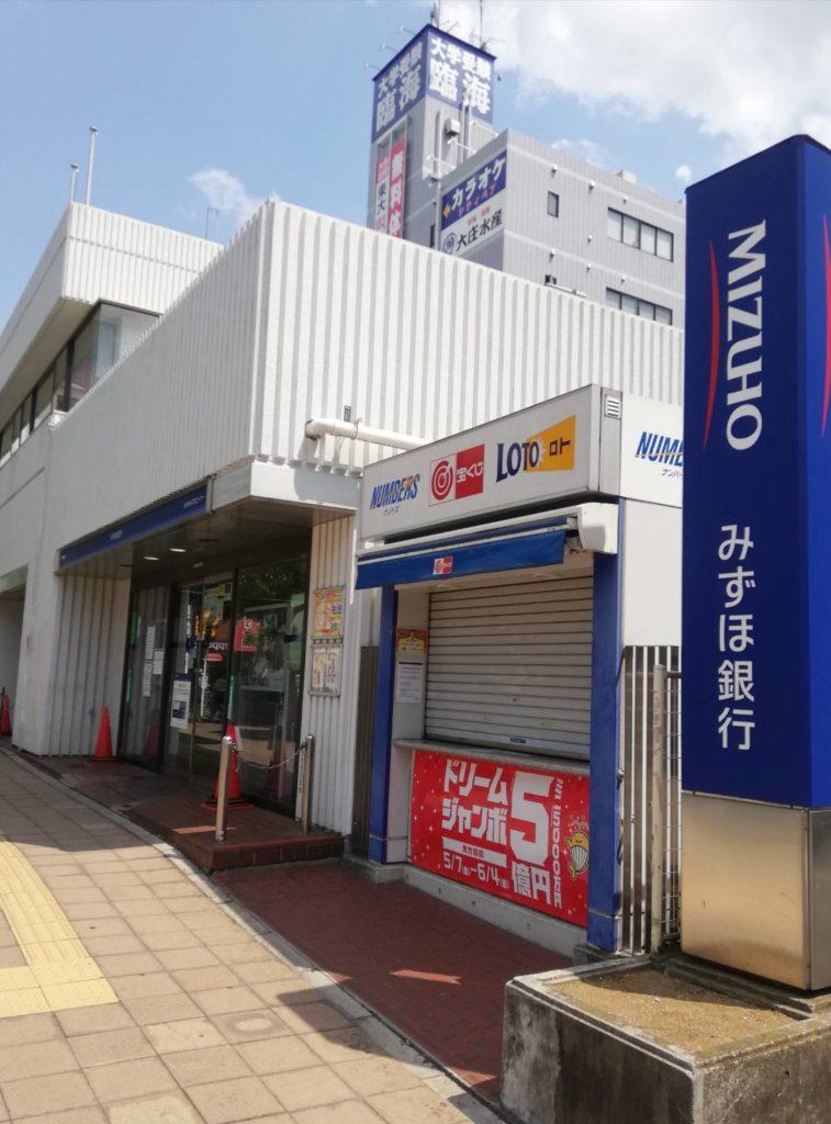 新松戸みずほ銀行