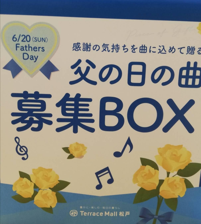 父の日テラスモール松戸ストリートピアノ