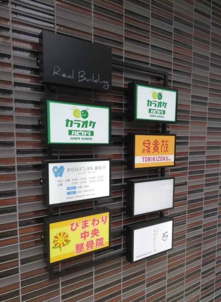 東松戸駅前カラオケハピカラ
