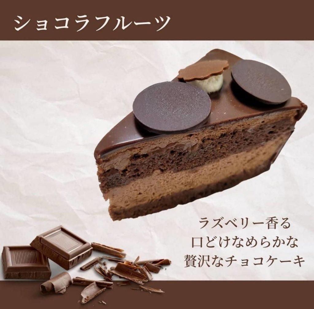 ショコラフルーツ