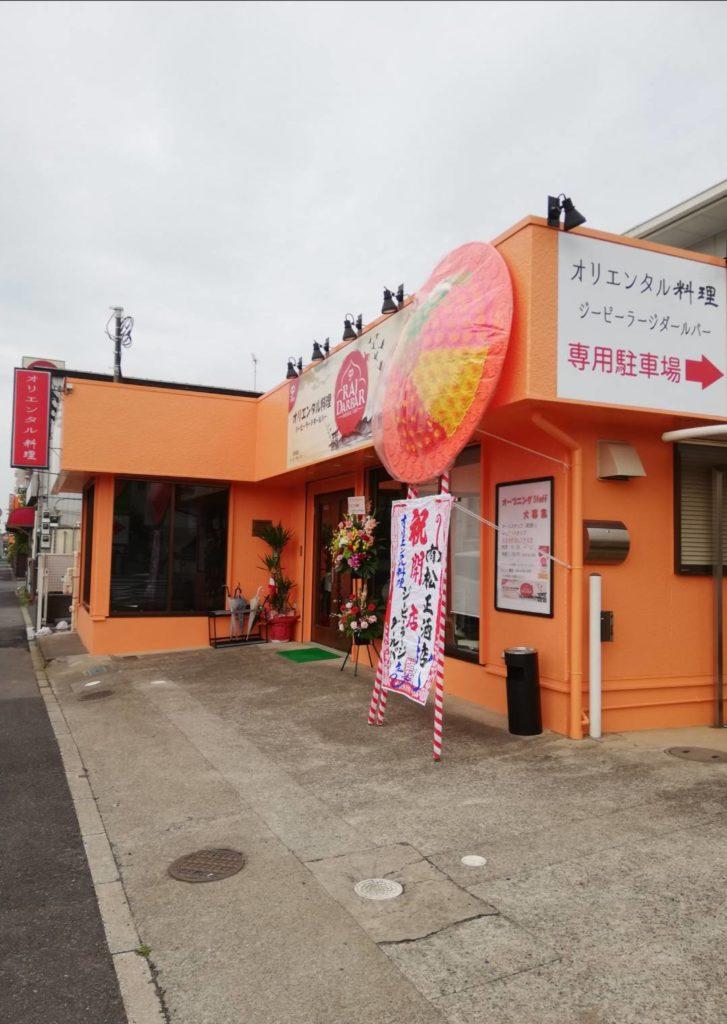ジーピーラージダールバー松戸市小金オリエンタル料理