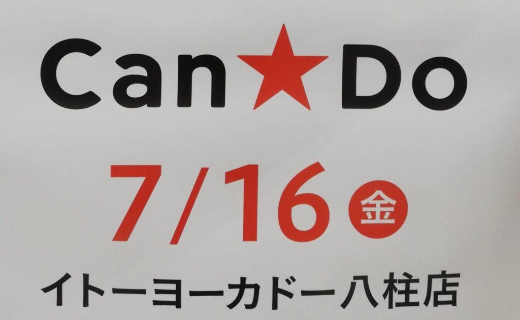 キャンドゥイトーヨーカドー八柱店7月16日リニューアルオープン