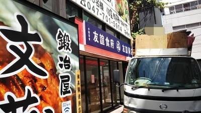 中国食材商店松戸