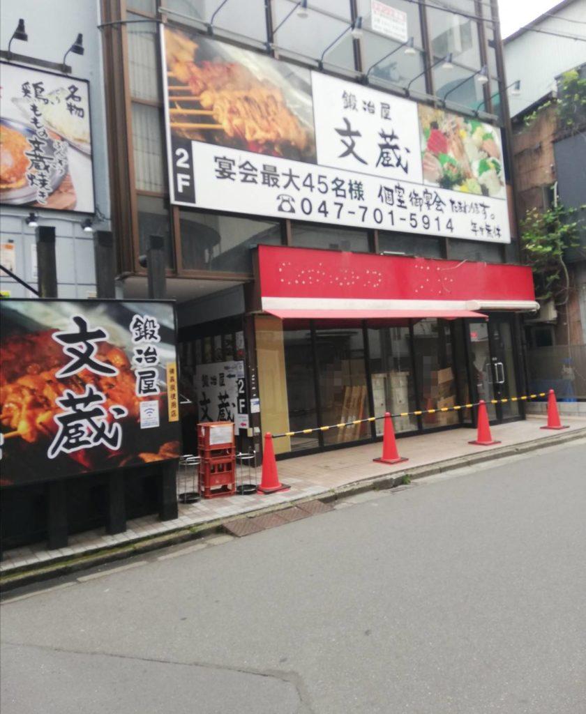 ガスト松戸店西口新店舗