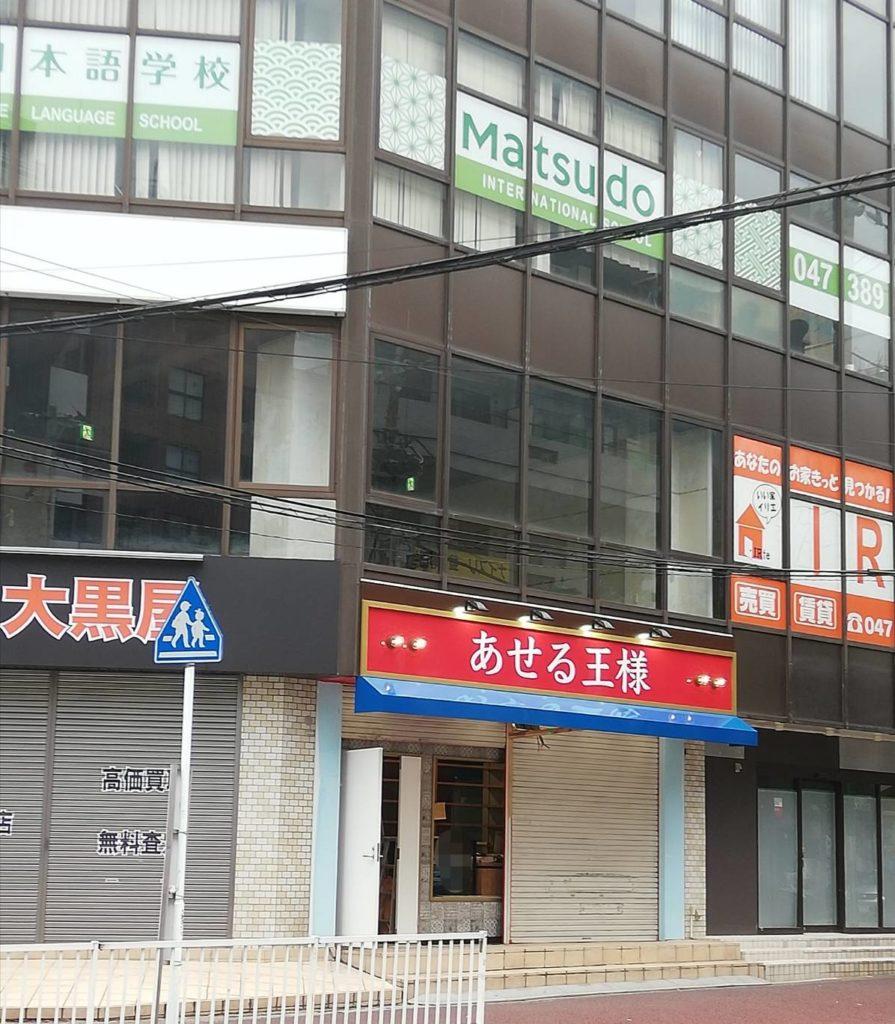 あせる王様新八柱店高級食パンオープン