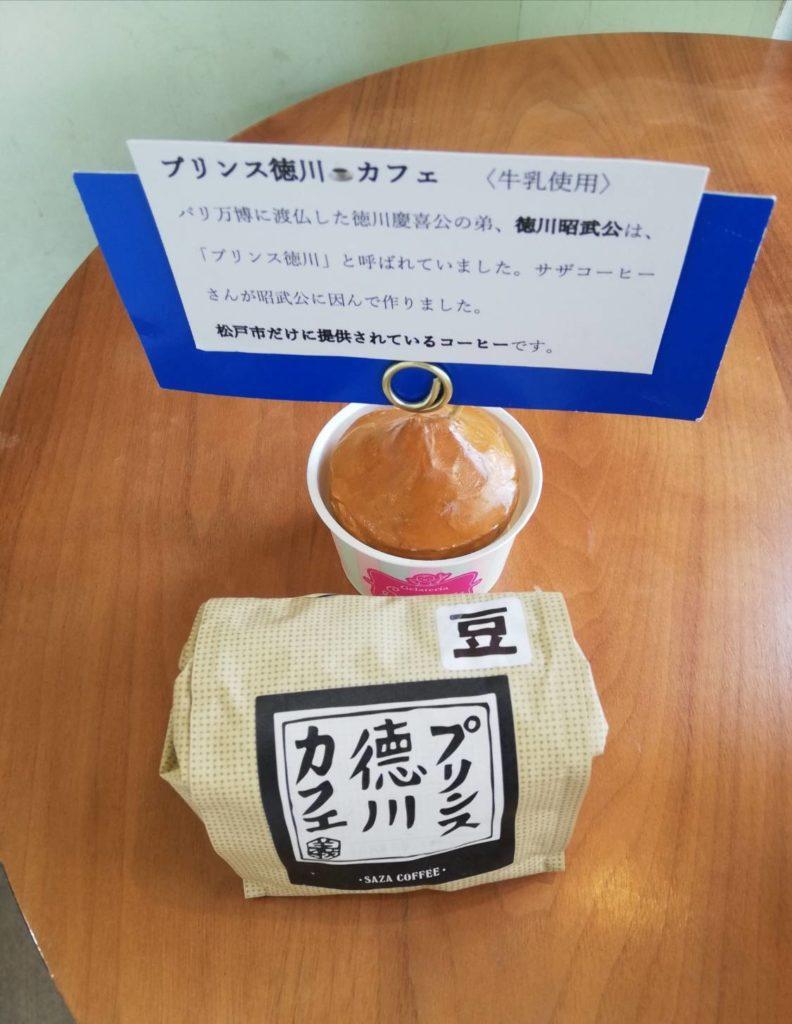 松戸八柱ジェラテリア スミヤ0609プリンス徳川カフェ