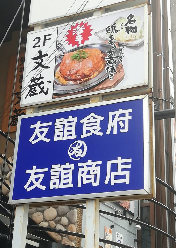 友誼食府 友誼商店