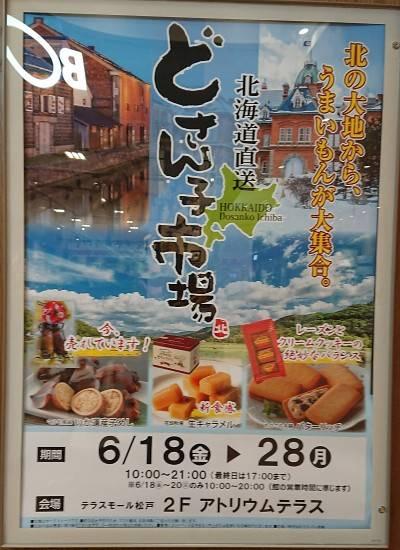 北海道物産展テラスモール松戸