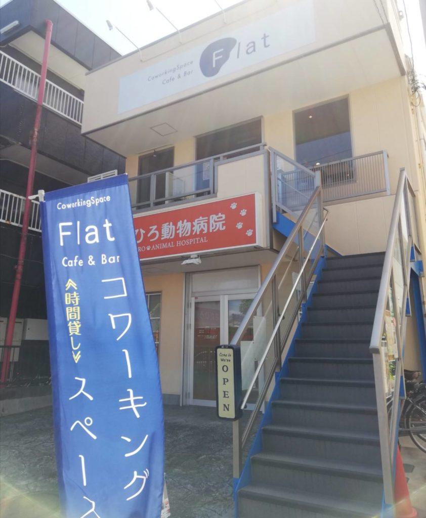 新松戸 コワーキングスペース フラット