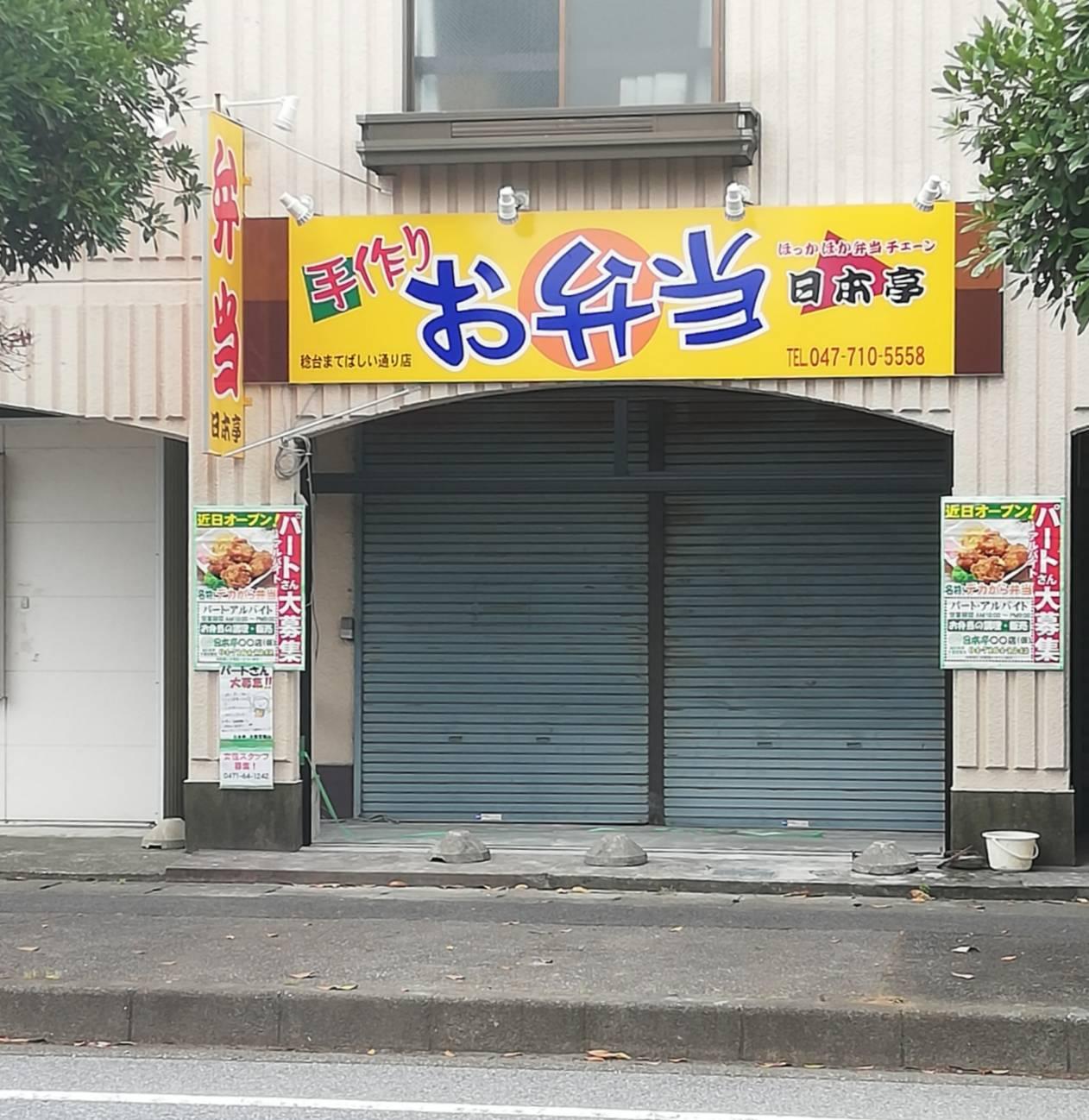 日本亭稔台まてばしい通り店お弁当メニュー