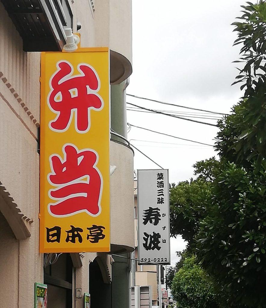 日本亭稔台まてばしい通り店