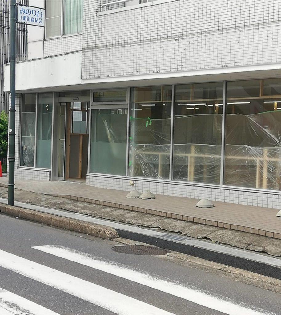 ファミリーマートみのり台駅南店跡