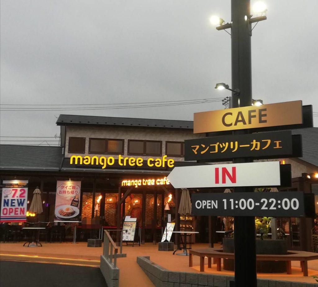 マンゴツリーカフェ松戸古ヶ崎メニュー