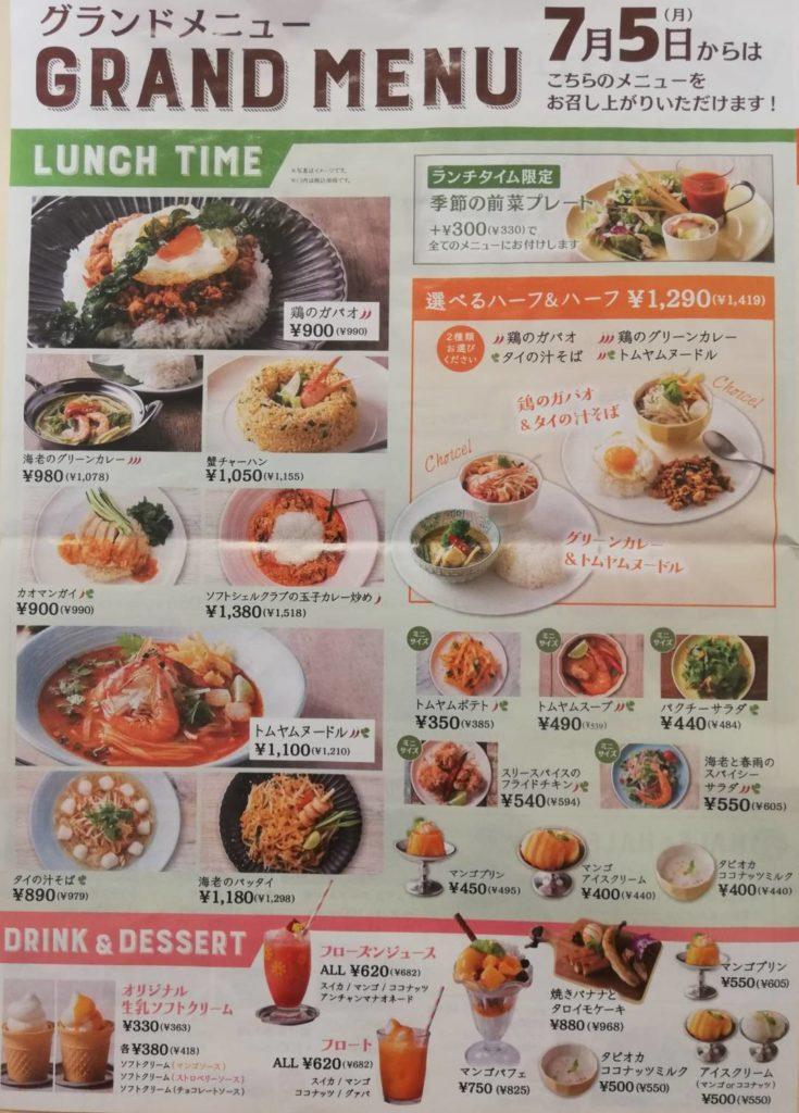 タイ料理レストランメニュー