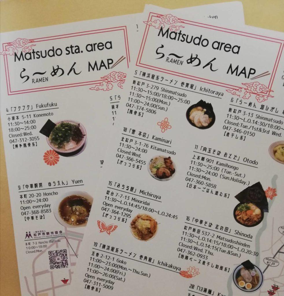 松戸ラーメンマップ