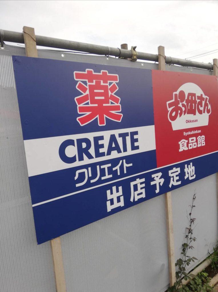 クリエイトSD松戸常盤平店食品館おっ母さんスーパーマーケット