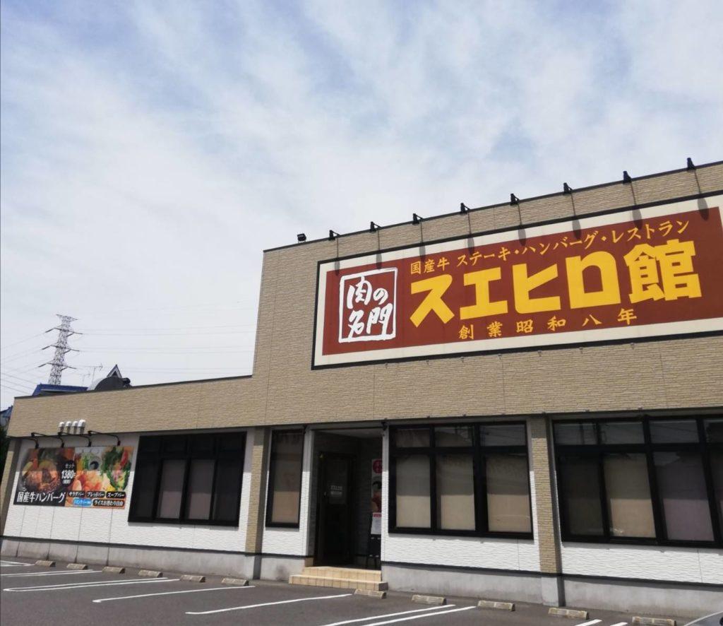 スエヒロ館 松戸二十世紀が丘店閉店