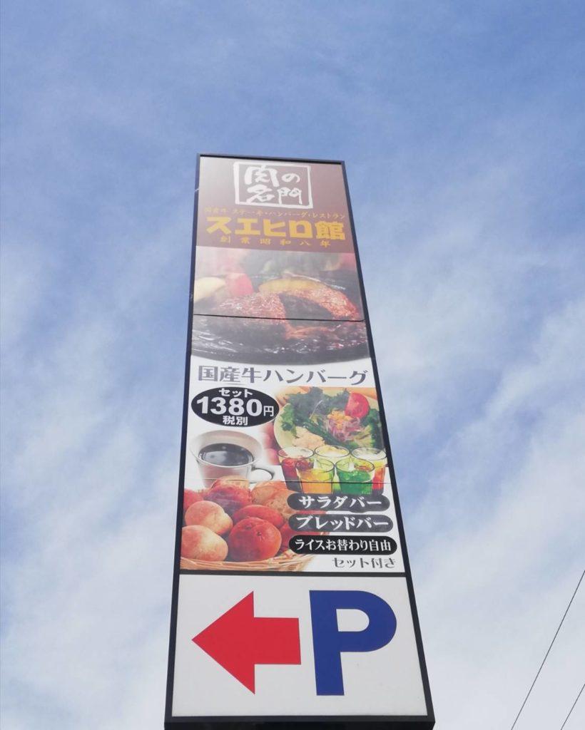 松戸原木線スエヒロ閉店