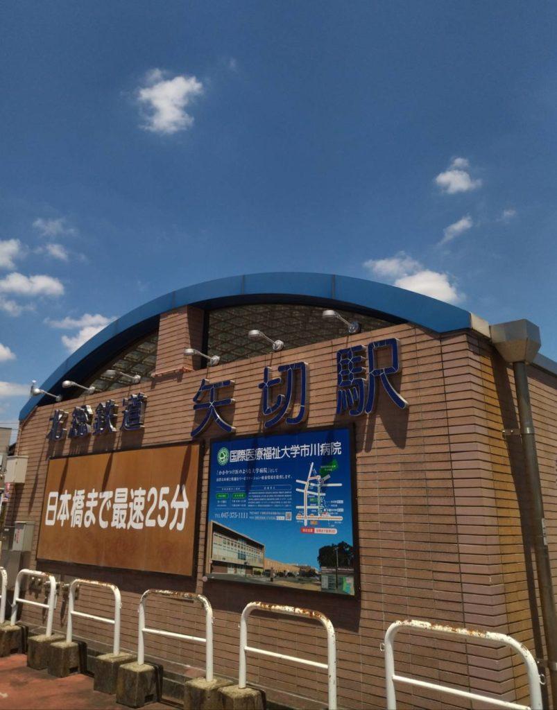 北総線矢切駅