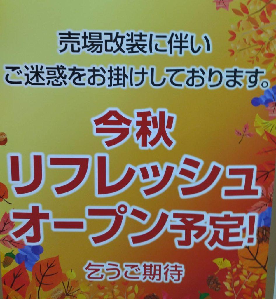 ノジマ イトーヨーカドー八柱店オープン