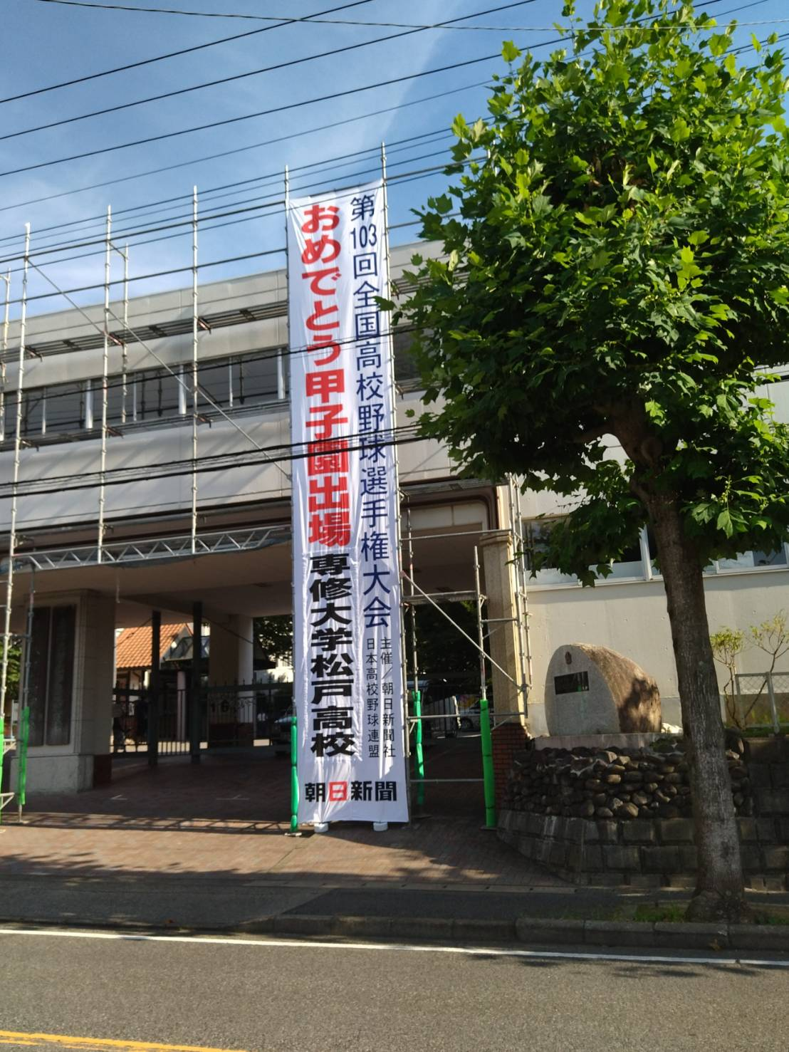 夏の甲子園高校野球専修大学松戸高校