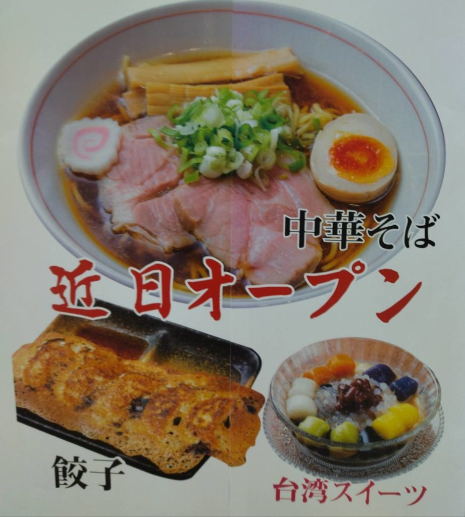 ラーメン餃子台湾スイーツ麺や若葉