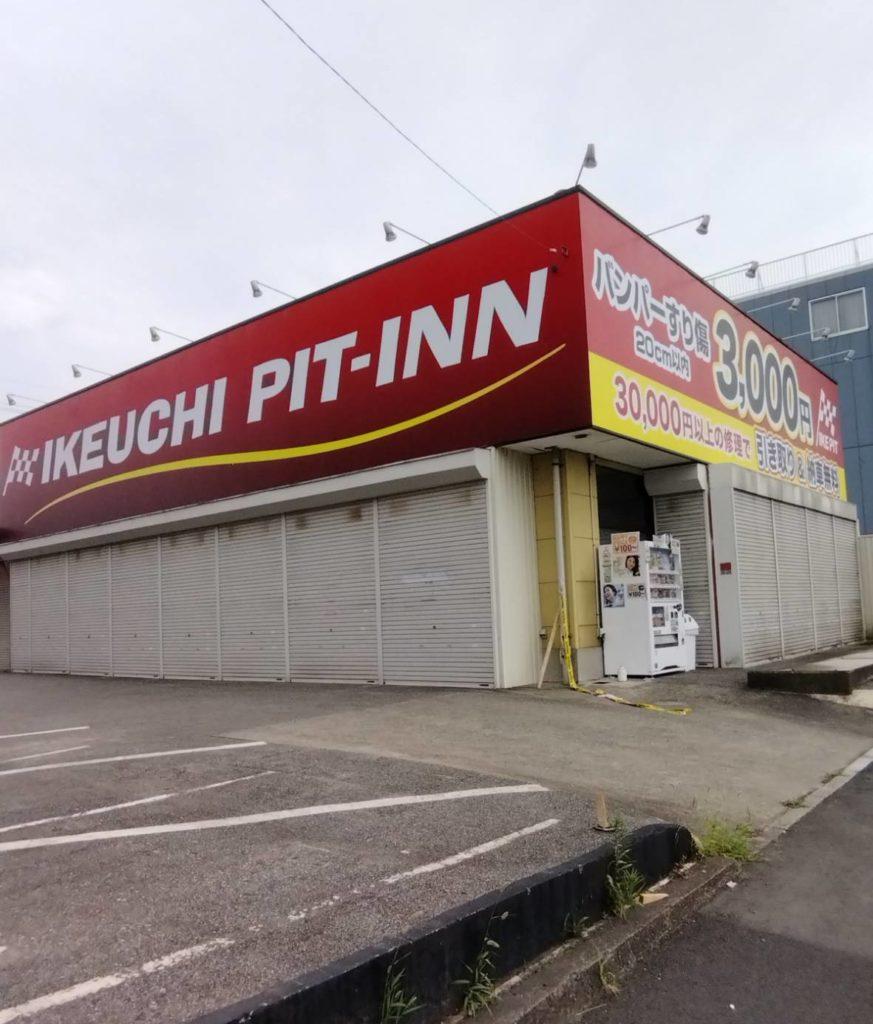 イケピット松戸店自動車修理板金塗装イケウチ自動車松戸店