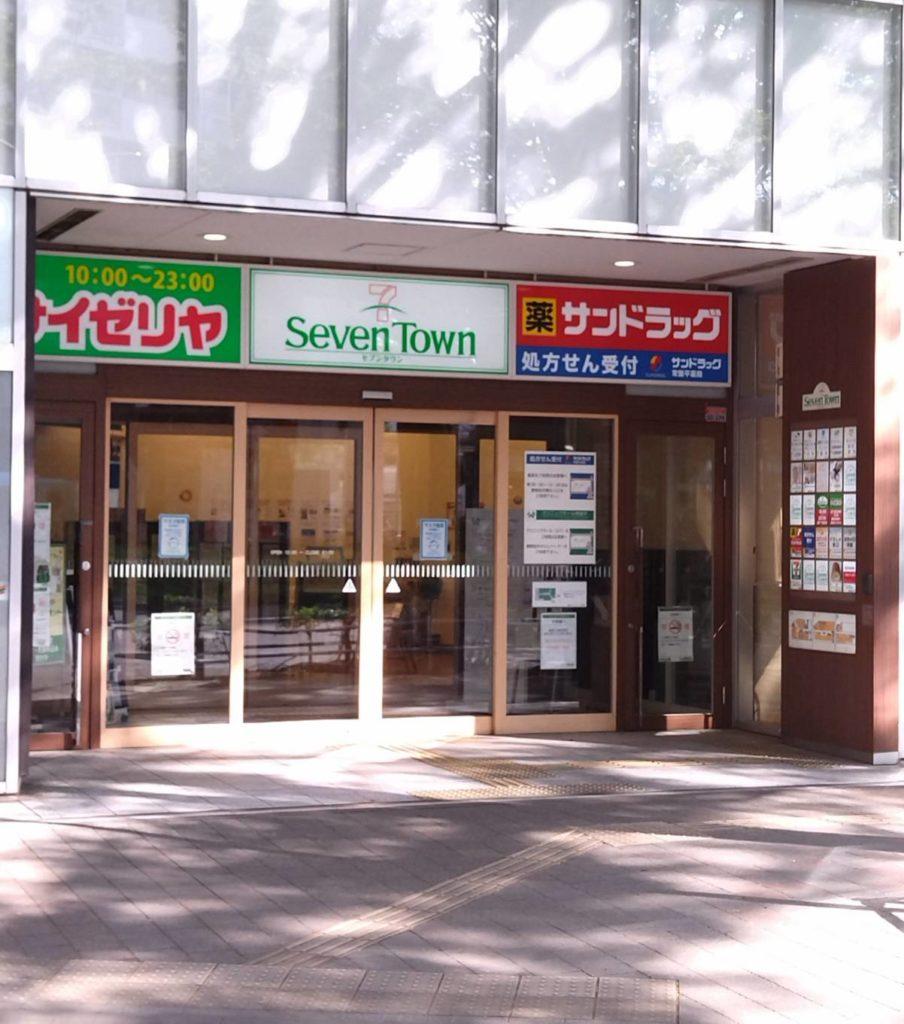 千葉銀行常盤平支店移転ATMセブンタウン常盤平
