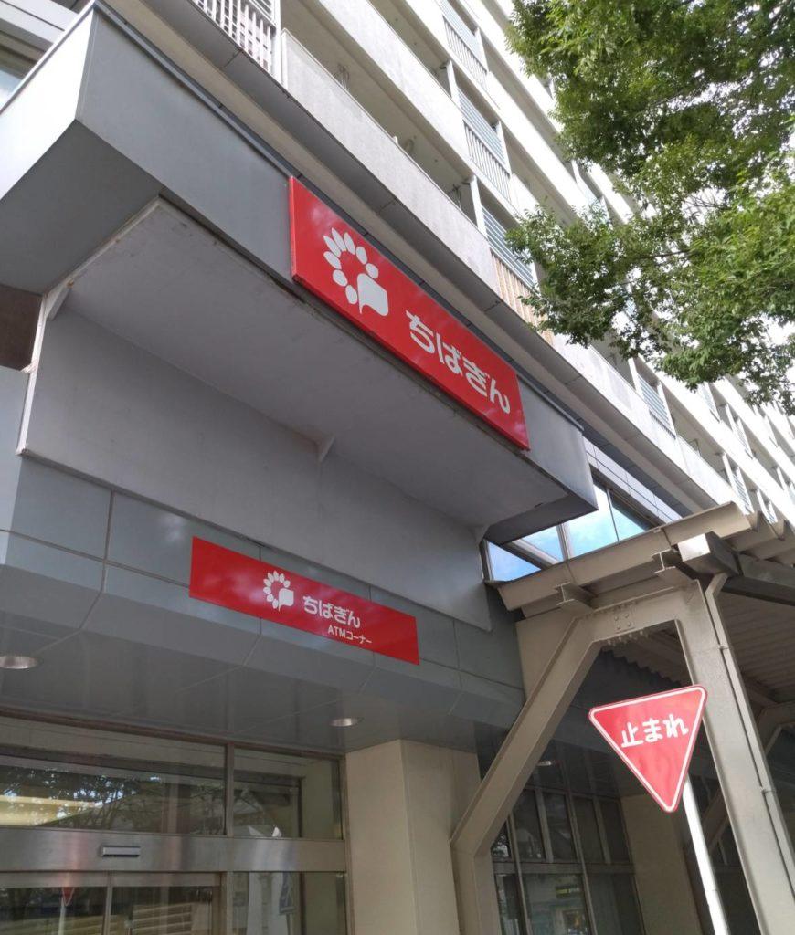 ATMAコーナー千葉銀行常盤平駅前出張所