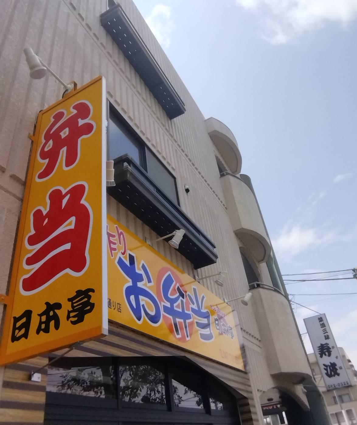 日本亭 稔台まてばしい通り店9月オープン