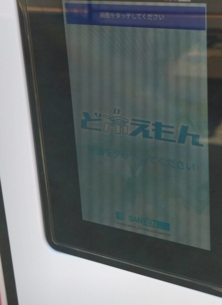 ど冷えもん冷凍自動販売機