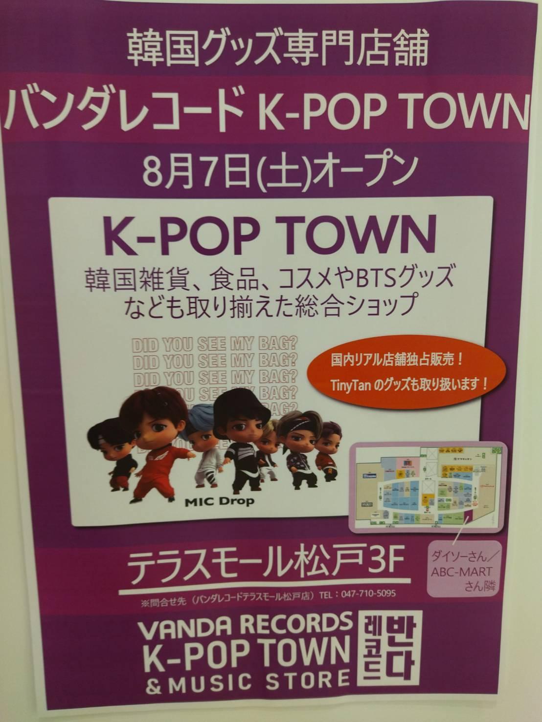 韓国グッズバンダレコードBTSグッズテラスモール松戸店
