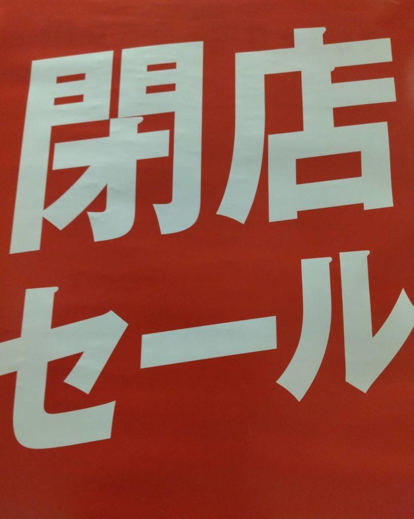 モノバザール閉店テラスモール松戸
