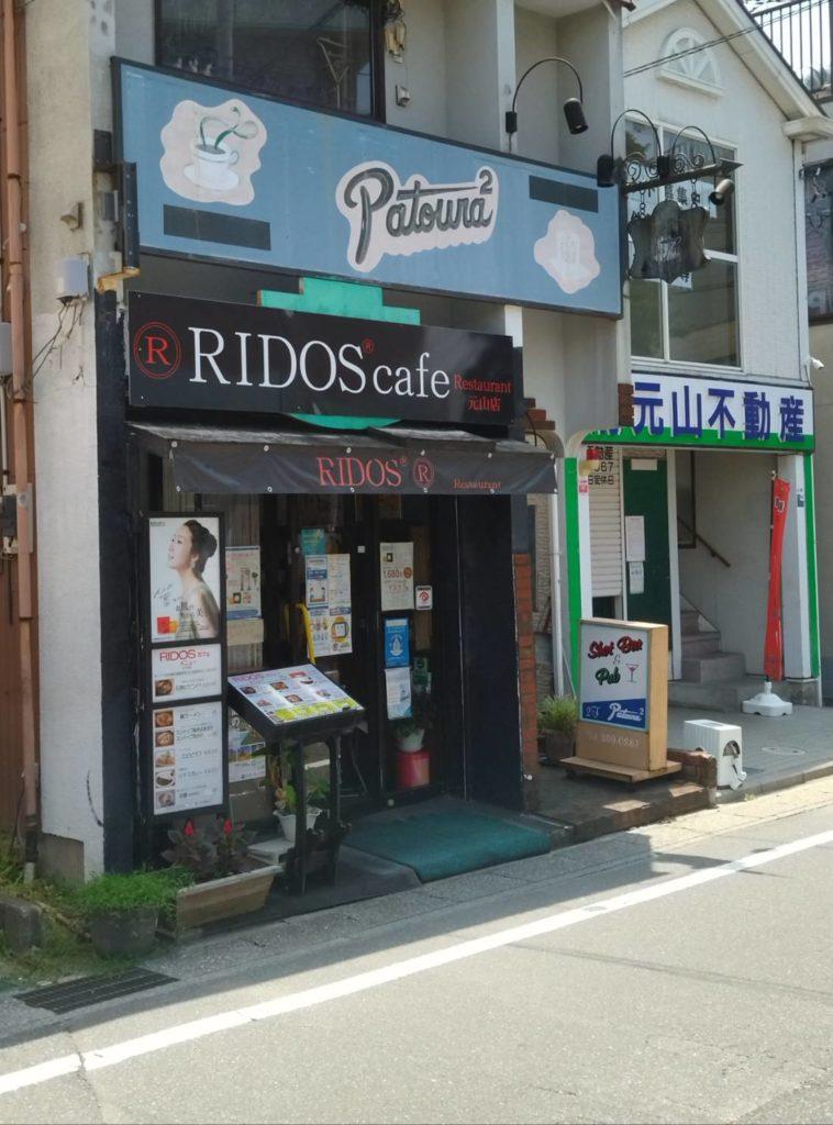 元山駅前リドスカフェ