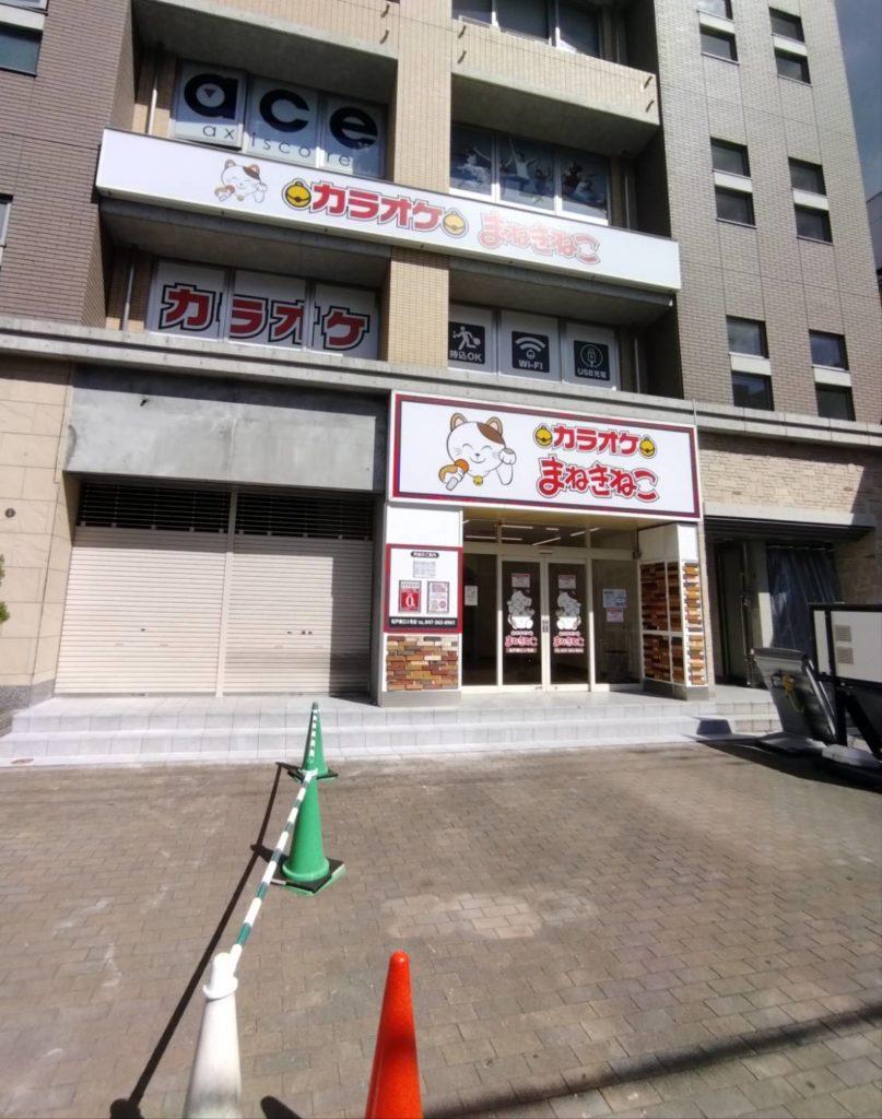 日本海庄や松戸東口店閉店改装