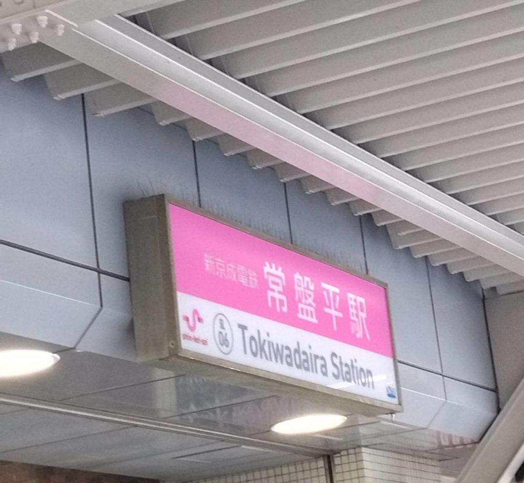 常盤平駅新京成線