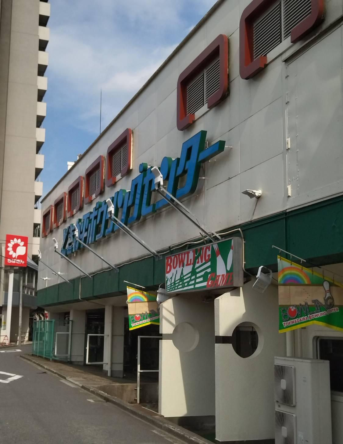 迷宮グルメ異郷の駅前食堂ときわ平駅