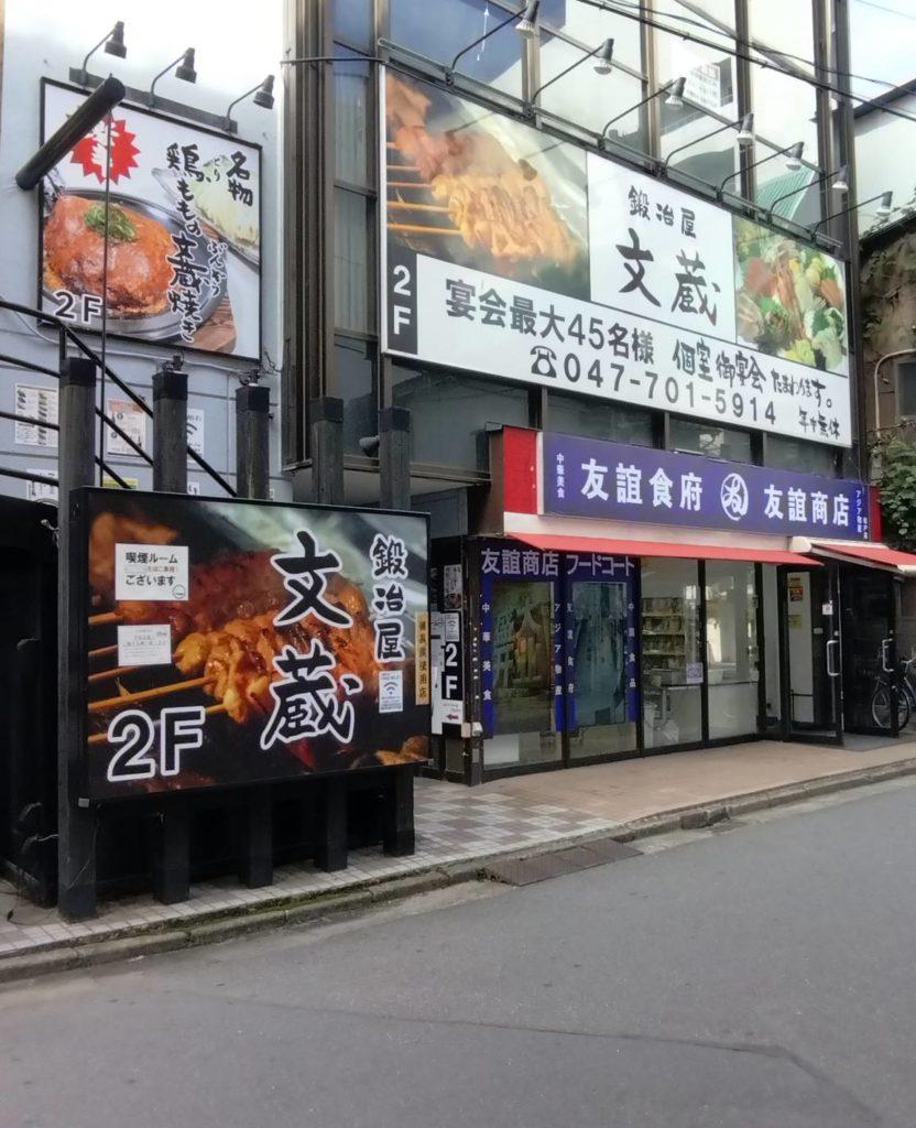 友誼食府 松戸フードコート友誼商店 松戸店
