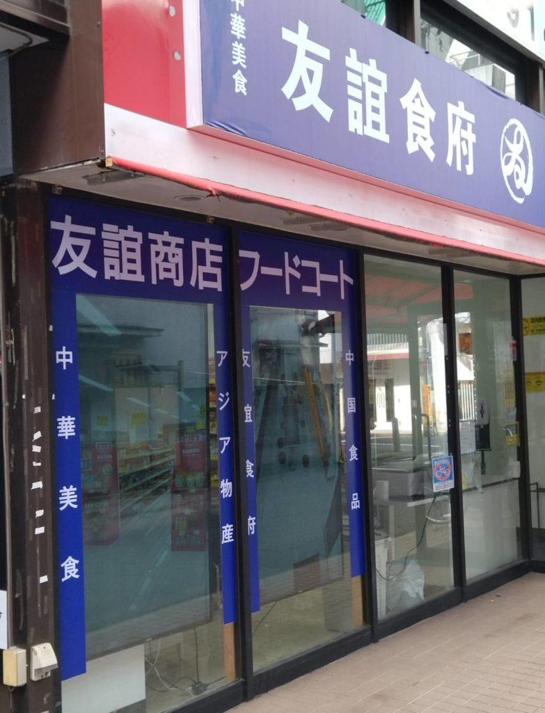 フードコートイートインテイクアウト友誼食府 友誼商店 松戸店