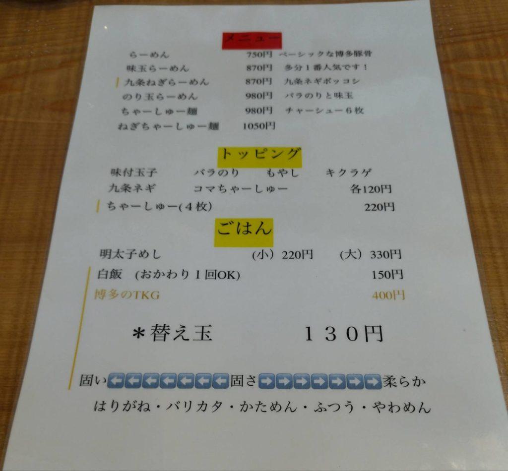 麺 松風メニューラーメン替え玉