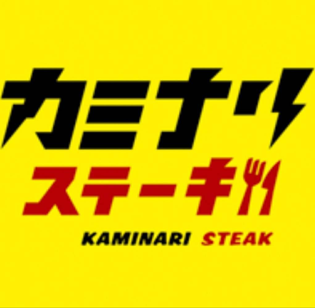 カミナリステーキからあげの鉄人五香西口駅前店