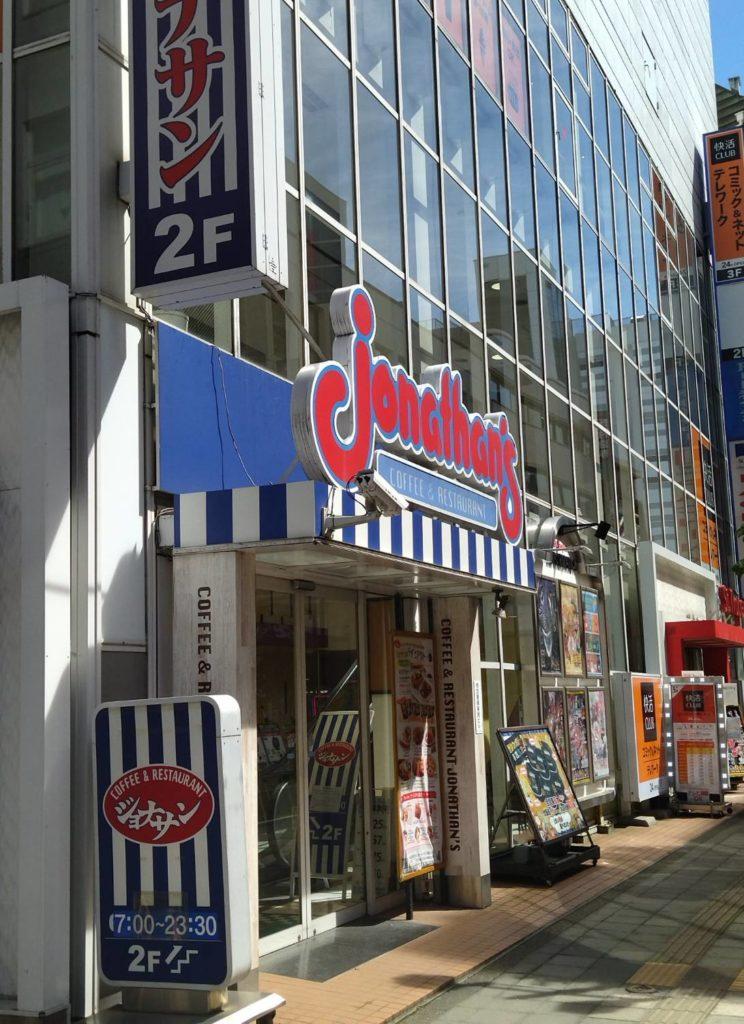 ジョナサン松戸駅前西口店バーミヤンオープン