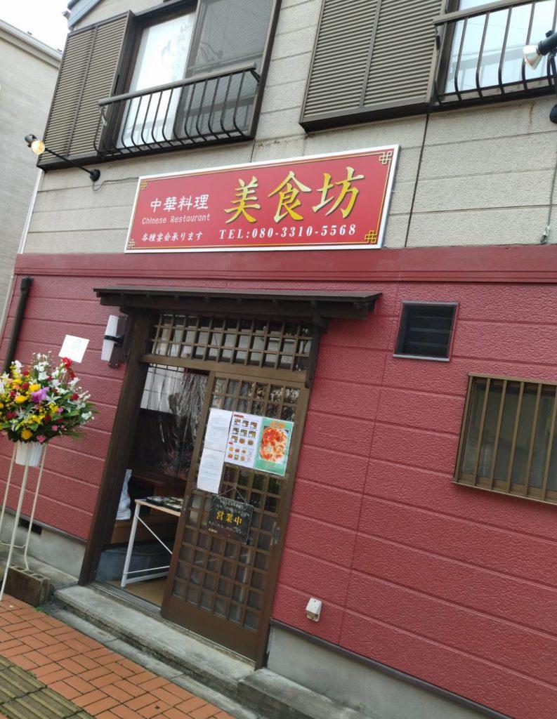 中華料理美食坊メニュー