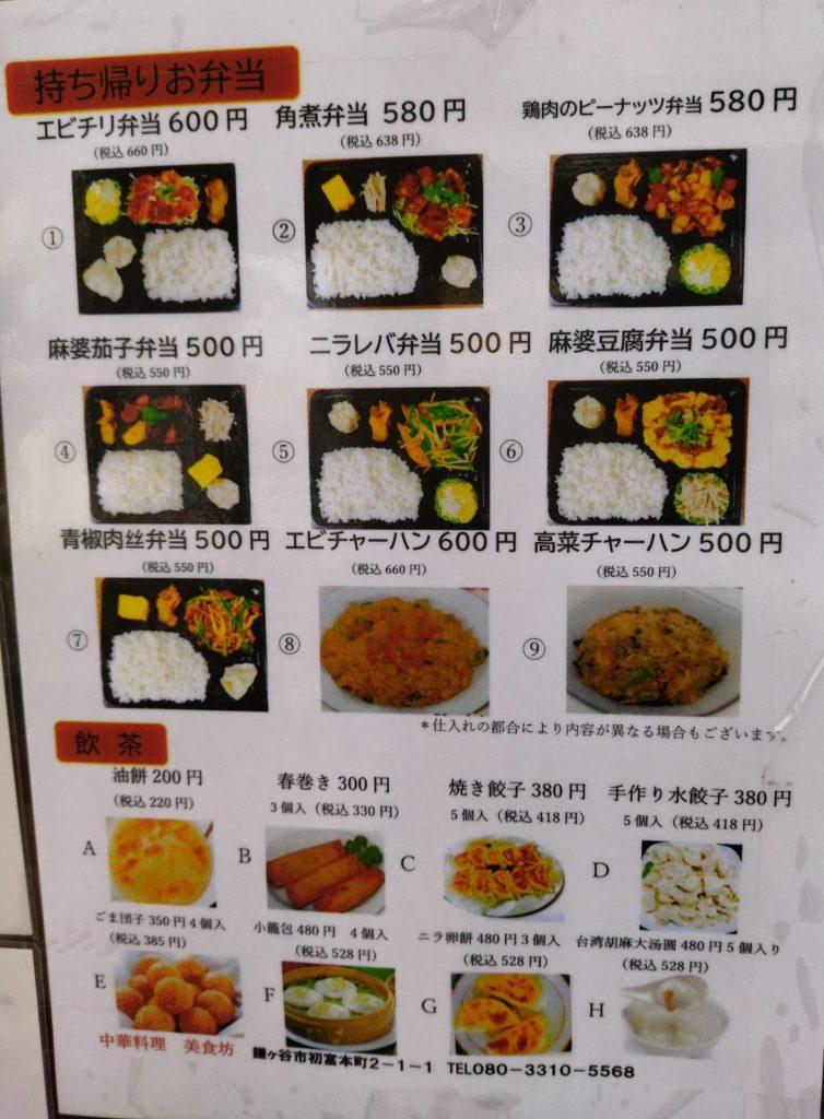 中華料理美食坊テイクアウトお弁当メニュー